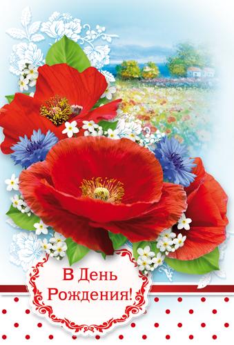 Открытка с маками с юбилеем, открытки днем
